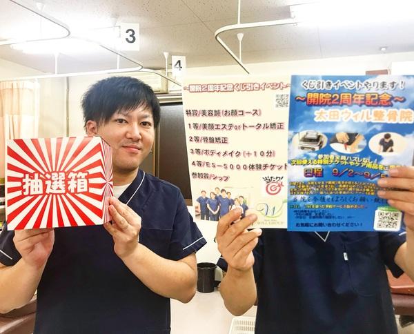 太田ウィル整骨院2周年イベント!