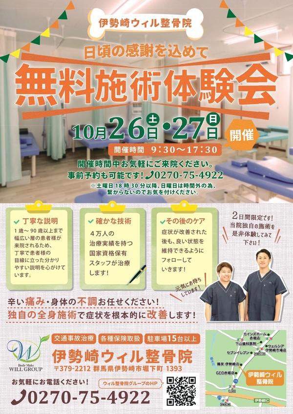 伊勢崎ウィル整骨院開院5ヶ月記念の無料施術体験会イベント