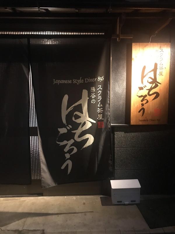 熊谷の医介塾に参加してきました!