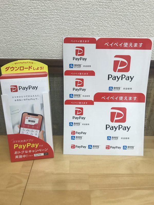 ペイペイ(PayPay)でのお支払いができるようになりました!