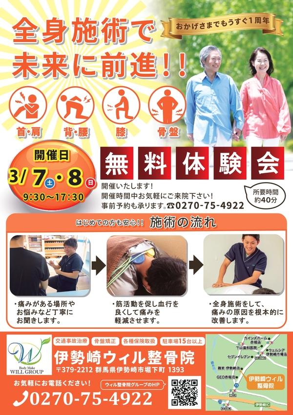 伊勢崎ウィル整骨院無料体験会が3月7日・8日に実施されます!