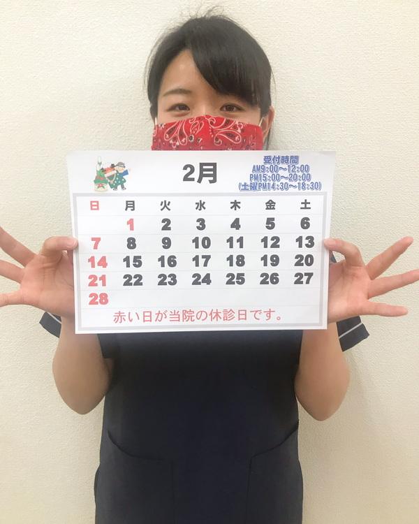 2月の休診日のお知らせ
