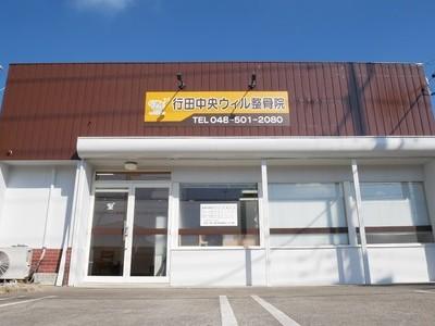 行田中央ウィル整骨院